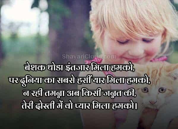 Best Friend Shayari in Hindi font