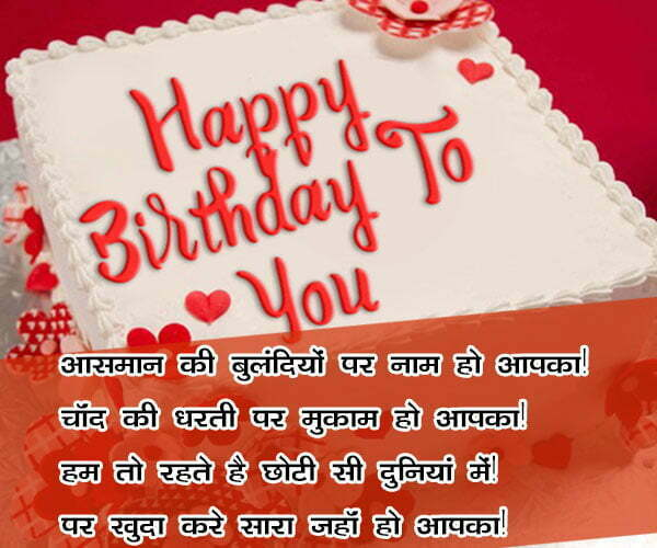 Top 72+ Happy Birthday Shayari In Hindi 2019, Wishes SMS