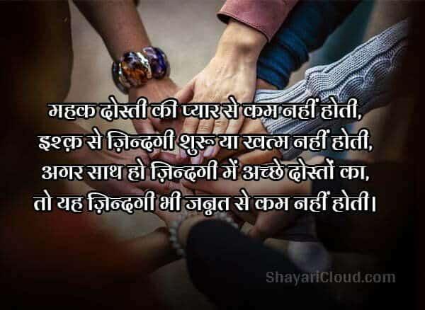 Dosti SMS Shayari in Hindi