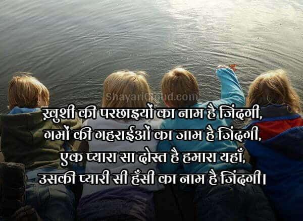 Dosti Shayari Love in Hindi