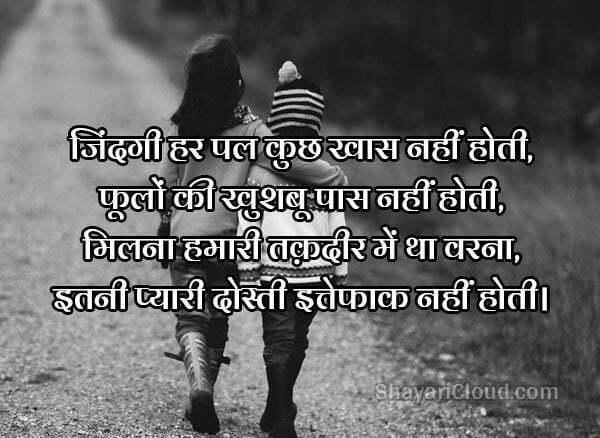 Heart Touching Shayari For Best Friend