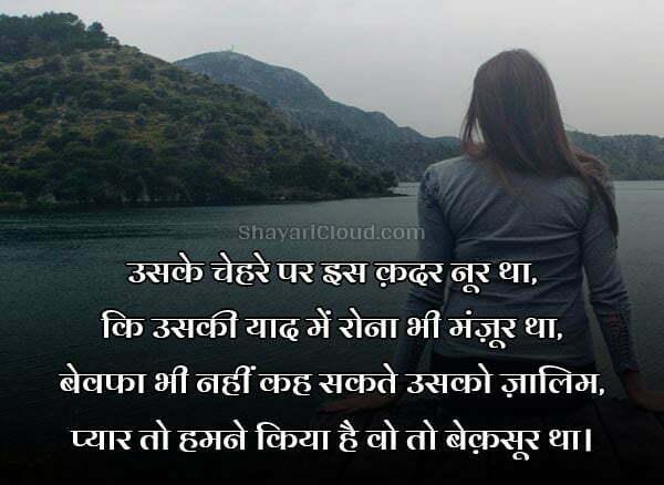 Hindi Bewafa Shayari Sad Images to download