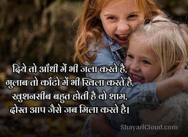 tHindi Shayari Dosti Love with photo