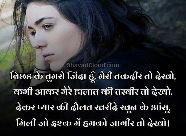 Sad Bewafa Shayari in hindi hd images to download