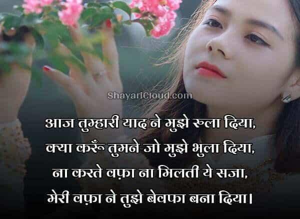 Sad Bewafa shayari in hindi with images to download