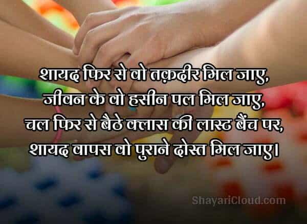 Shayari on Friendship Day in Hindi on images