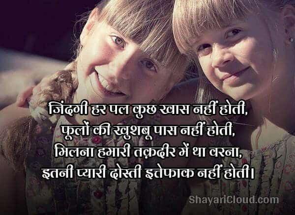 best dosti shayari images in hindi