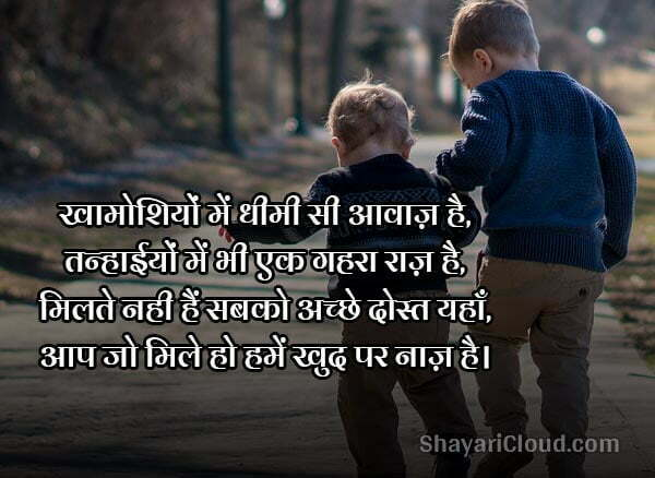 best friend shayari in hindi with images