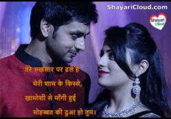 Best Romantic Mohabbat Shayari