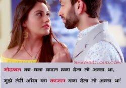 Badal Hindi Shayari