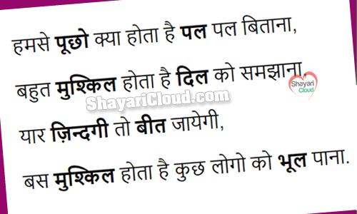 Bahut Mushkil Hota Hai Dil Ko Samjana