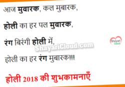 Holi Ki Shubhkamnaye Hindi Mein