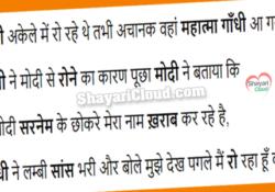 Modi mahatma gandhi jokes