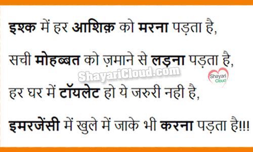 Funny Romantic Shayari