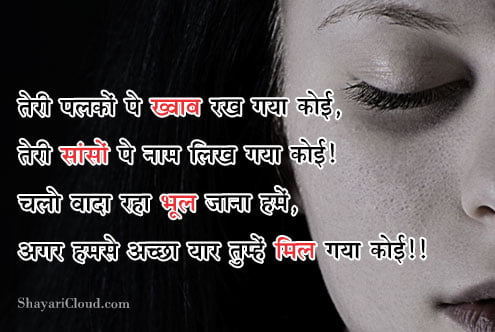 Intezaar Love Shayari