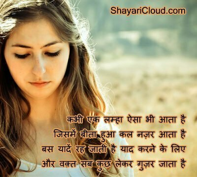 Best Yaad Shayari in Hindi images
