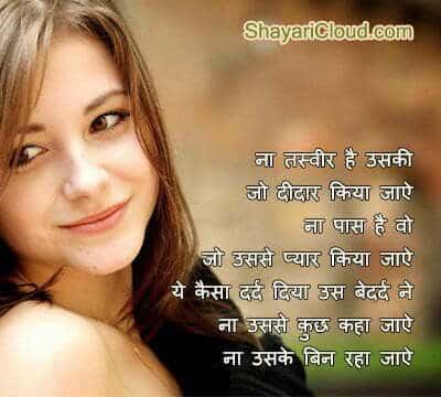 Heart Touching I Miss You Shayari images