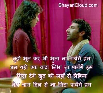 I Miss You Shayari For Love