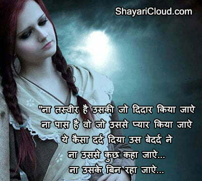 I Miss You Shayari In Hindi