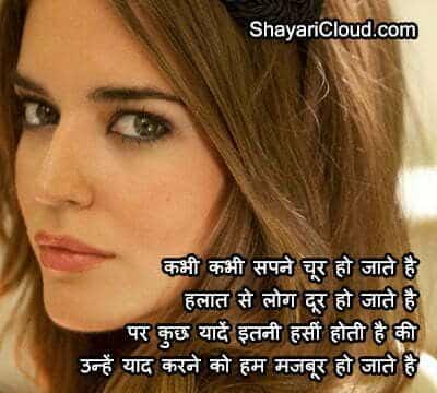 Miss U Shayari SMS in Hindi