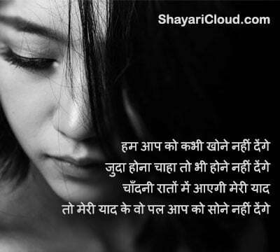 Miss You Shayari in Hindi For Girlfriend Images