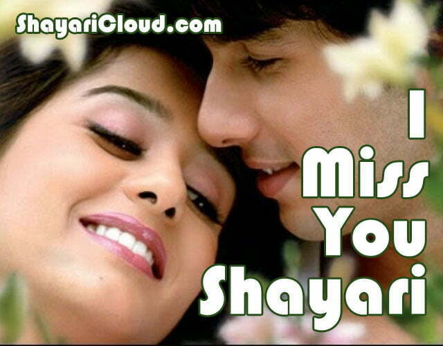 Miss You Shayari in Hindi For Girlfriend