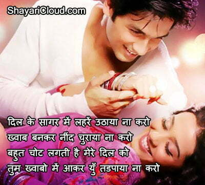 I Miss You Shayari Image