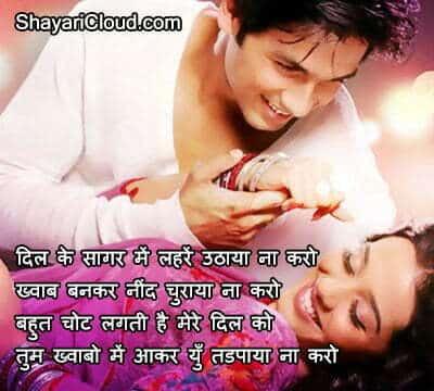 Yaad Shayari in Hindi for Girlfriend images