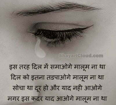 i Miss You Shayari in Hindi For Girlfriend images