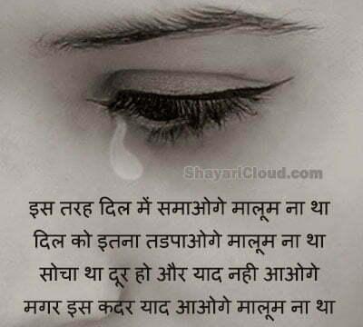 i Miss You Shayari in Hindi For Girlfriend images