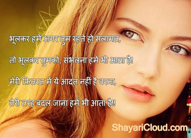 Attitude Shayari Wallpaper