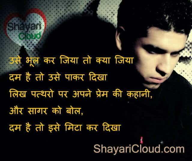 Attitude Shayari in Hindi for Lovers