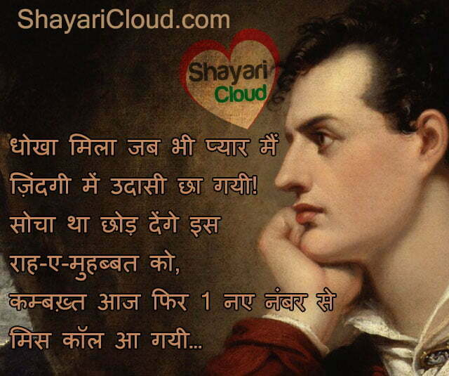 Funny Attitude Shayari for Love