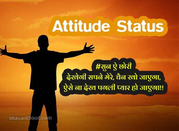 Attitude Shayari for FB