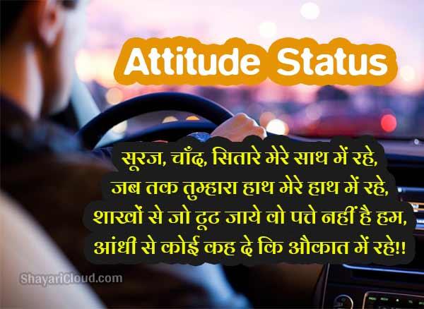 Attitude Shayari for Him and Her