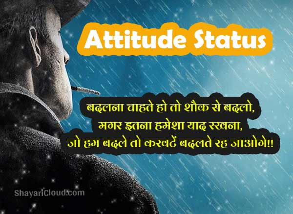 Attitude Status in Hindi with image to download