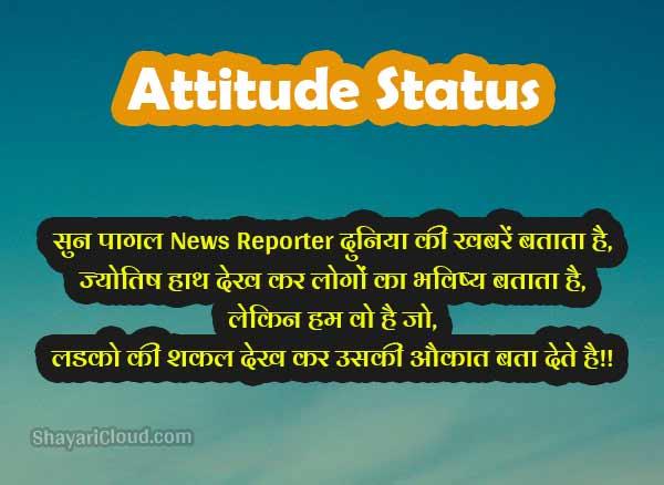 Khatarnak AttitudeShayari in Hindi forBoyfriend