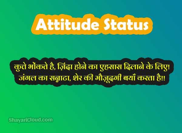attitude Quotes image download