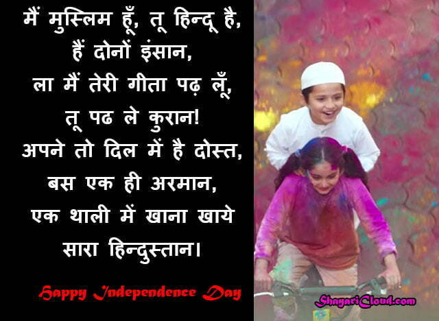15 august shayari hindi - Independence day images