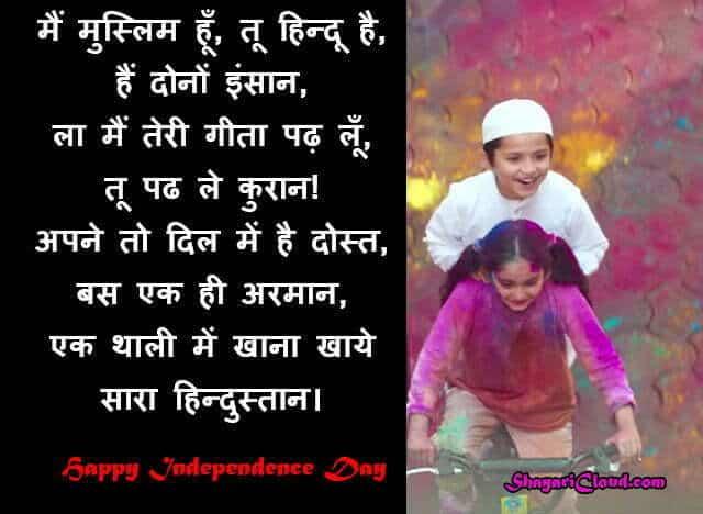 15 august shayari hindi - Independence day images