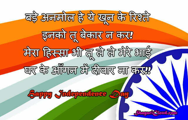 Best Happy Independence Day Shayari