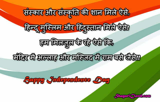 Desh bhakti Shayari 15 august - Independence Day images