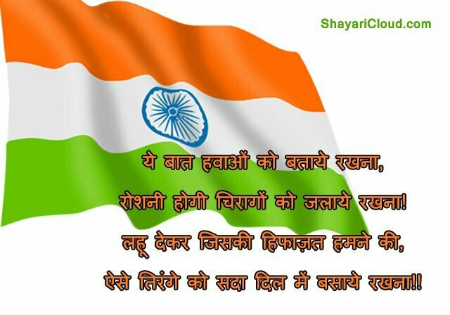 Independence day shayari hindi images