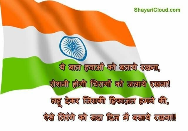 Independence day shayari hindi images