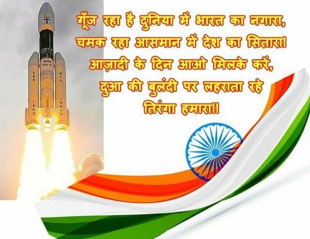 Happy Independence day shayari hindi images