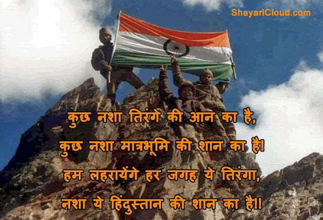 Happy Independence day shayari hindi pictures