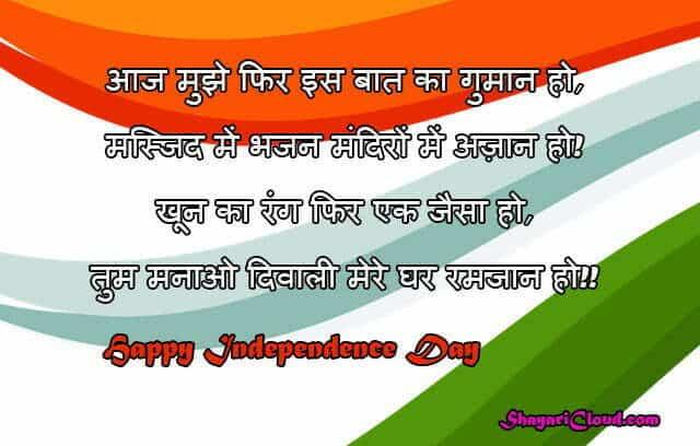 Latest Happy Independence Day Shayari in hindi