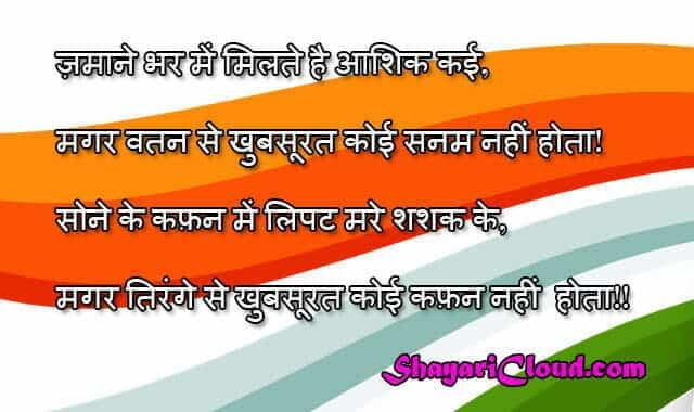 Love Your Nation and Flag Shayari in hindi