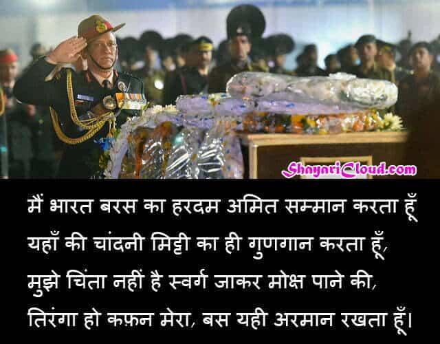 Sawatantrata Diwas SMS shayari pictures