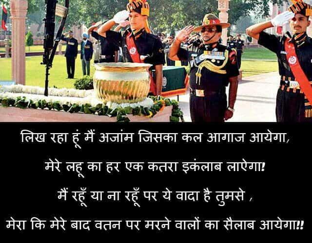 Shahid Shayari on independence day